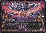 【シングルカード】DMR21)Dの禁断 ドキンダムエリア/闇/VR/4/94