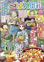 ごはん日和 Vol.18 休日ごはん。 [雑誌] (ぶんか社コミックス)