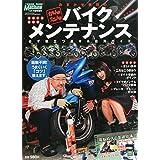 おまかせ牧田の「脱ビギナー」かんたんバイクメンテナンス 2015年 05 月号 [雑誌]: ヤングマシン 増刊