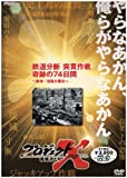 プロジェクトX 鉄道分断 突貫作戦 奇跡の74日間 ~阪神・淡路大震災~ [DVD]