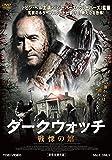 ダークウォッチ 戦慄の館[DVD]