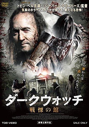 ダークウォッチ 戦慄の館 [DVD]の詳細を見る