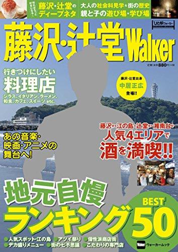 藤沢・辻堂Walker ウォーカームック -
