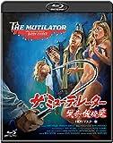【Amazon.co.jp限定】ザ・ミューティレーター/猟奇!惨殺魔 -HDリマスター版-(オリジナル特典付) [Blu-ray]