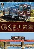 くま川鉄道 湯前線 往復 KT-500形でゆく夏の人吉盆地【4K撮影作品】 [DVD]