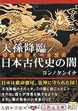 天孫降臨/日本古代史の闇―神武の驚くべき正体 (5次元文庫)