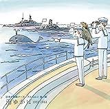 『日本の軍歌アーカイブス Vol.2 海の歌「海ゆかば」1932-1944』< 海軍の軍歌/ラジオの軍歌 >