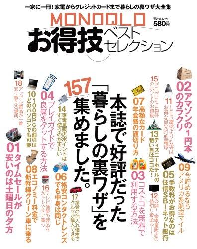 MONOQLOお得技ベストセレクション (晋遊舎ムック)の詳細を見る