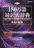 CD-180万語対訳大辞典 英和・和英 CD-ROM