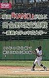 映画「KANO」が結ぶ日台野球交流戦 ?嘉義大学vs.中京大学?: 85年の時を経て、蘇る日本と台湾の縁 ワンコイン台湾小話