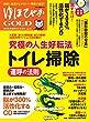 ゆほびかGOLD vol.28 幸せなお金持ちになる本 (綴込付録 3点 (CD、おふだ、カード))