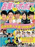 お笑いポポロ 2009年 08月号 [雑誌]