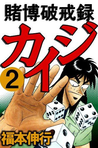 賭博破戒録 カイジ 2 (highstone comic)