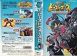 ビーストウォーズ2 超生命体トランスフォーマー ACT.5 [VHS]
