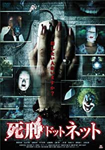 死刑ドットネット [DVD]