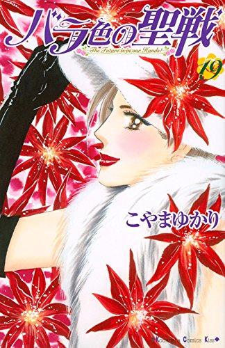 バラ色の聖戦(19) (KC KISS) こやま ゆかり 講談社