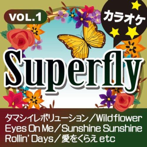 Superfly カラオケ