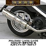 浅倉商事アドレスV50(O2センサー装着モデル)用 RJタイプマフラー RSタイプ