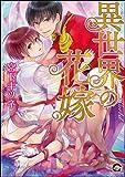 異世界の花嫁【電子限定かきおろし漫画付】 (GUSH COMICS)