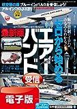 ゼロから始めるエアーバンド受信 最新版 (三才ムック vol.617)