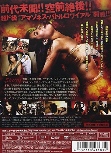 未来世紀アマゾネス [DVD]