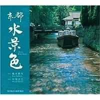 京都水景色 (SUIKO BOOKS)