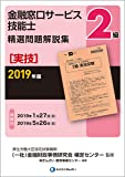 2019年版 2級金融窓口サービス技能士(実技)精選問題解説集