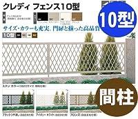 四国化成 フェンス クレディフェンス10型(間柱 端柱)60EP-06 ブラック