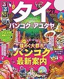 るるぶタイ バンコク・アユタヤ'21 (るるぶ情報版(海外))