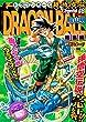 DRAGON BALL総集編 超悟空伝 Legend18 (集英社マンガ総集編シリーズ)