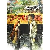劇場版 STEINS;GATE 負荷領域のデジャヴ OFFICIAL GUIDE BOOK