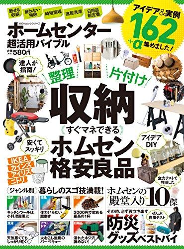 RoomClip商品情報 - ホームセンター超活用バイブル (100%ムックシリーズ)