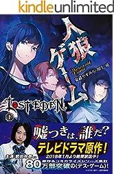 人狼ゲーム LOST EDEN 下 (竹書房文庫)