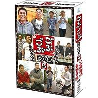 ごぶごぶ BOX5