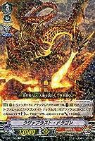 ヴァンガード The Heroic Evolution ラヴァブラスト・ドラゴン(R) V-EB07/020 | ヒロイック エボリューション レア かげろう フレイムドラゴン
