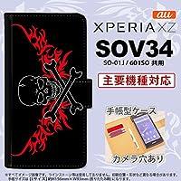 手帳型 ケース SOV34 スマホ カバー XPERIA XZ エクスペリア ドクロ黒横 赤 nk-004s-sov34-dr876