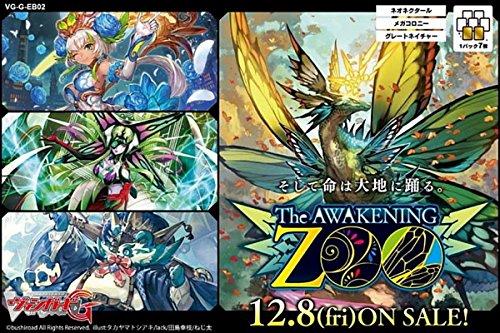 カードファイト!! ヴァンガードG エクストラブースター The AWAKENING ZOO BOX