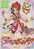 Yes!プリキュア5GoGo!【5】 [DVD]