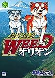 銀牙伝説WEEDオリオン 25