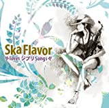 Ska Flavor loves ジブリ Songs 画像