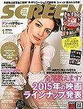 SCREEN2015年1月号 (スクリーン)