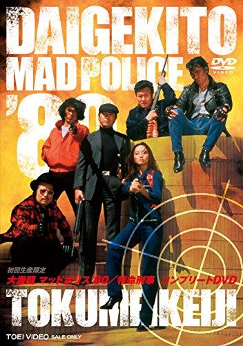 大激闘マッドポリス'80/特命刑事 コンプリートDVD