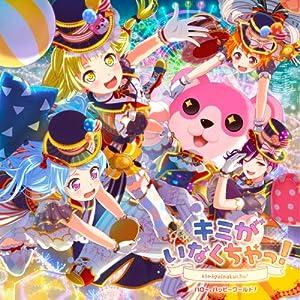 ハロー、ハッピーワールド! 3rd Single「キミがいなくちゃっ!」 Blu-ray付生産限定盤 CD+Blu-ray BanG Dream! バンドリ!ガールズバンドパーティ!