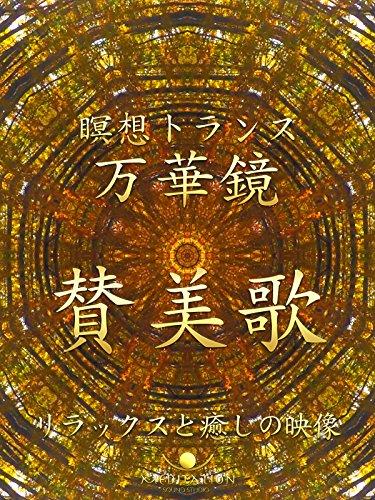 賛美歌 リラックスと癒しの映像 瞑想 トランス 万華鏡