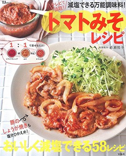 減塩できる万能調味料! トマトみそレシピ (TJMOOK)