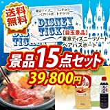【目玉:東京ディズニーランドorシー ペアパスポートチケット】《特大A3パネル》《景品多数》景品15点セット