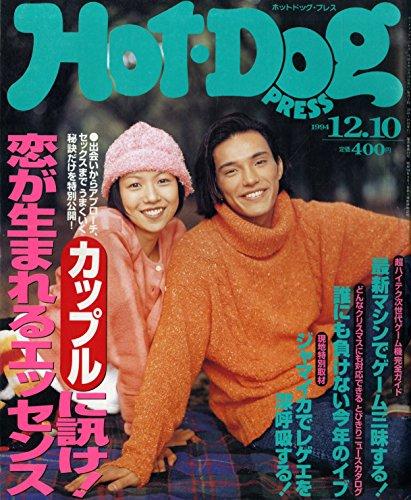 Hot-Dog PRESS (ホットドッグプレス) 1994年12月10日号 カップルに訊け!恋が生まれるエッセンス 最新マシンでゲーム三味する! 誰にも負けない今年のイヴ [雑誌] (Hot-Dog PRESS (ホットドッグプレス))
