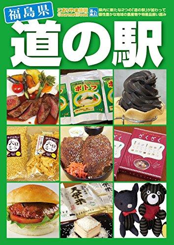福島県 道の駅 こおりやま情報別冊 人気グルメBOOKシリーズ