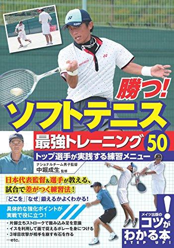 勝つ! ソフトテニス 最強トレーニング50 トップ選手が実践...