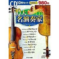 珠玉のクラシックコレクション「10大名演奏家」 BCD-002